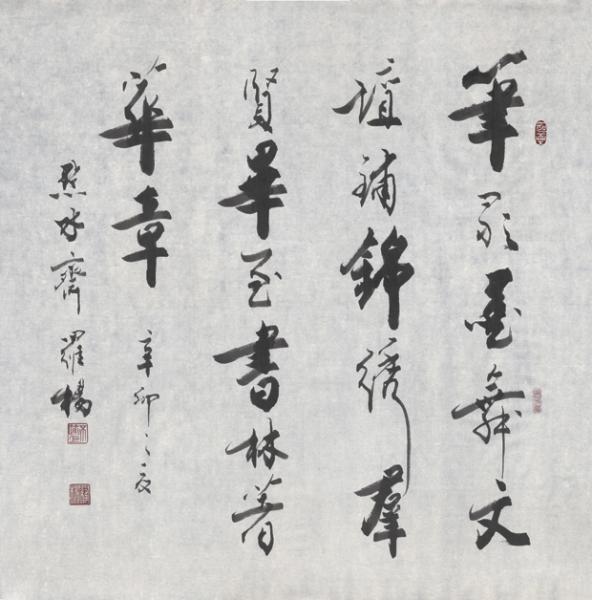 02-2.笔飞墨舞文坛辅锦绣1.jpg